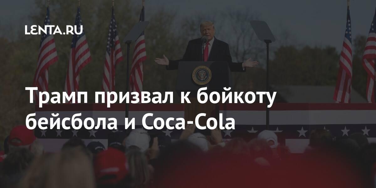 share 6cb470e9ca0130c7084aefae83043d7a Трамп призвал к бойкоту бейсбола и Coca-Cola