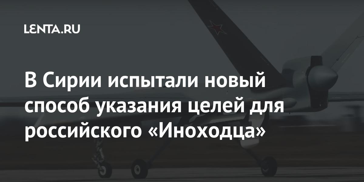 share 0e1e7d3f345200ef90223c4e201bbeb5 В Сирии испытали новый способ указания целей для российского «Иноходца»