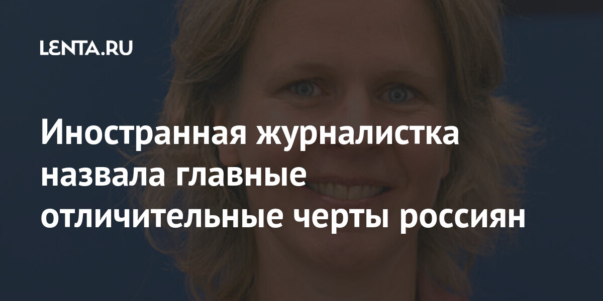 share 9c866c6cb44a158b74bd76c629012834 Иностранная журналистка назвала главные отличительные черты россиян