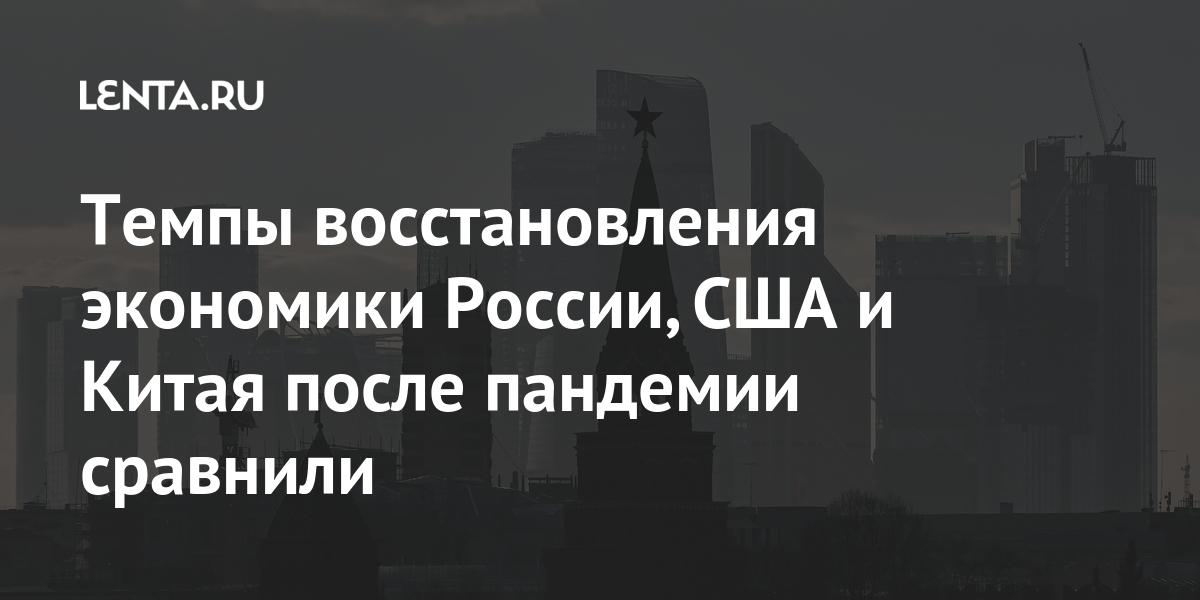 share 2ad710bd5427bf3abec7607ab9f8a177 Темпы восстановления экономики России, США и Китая после пандемии сравнили