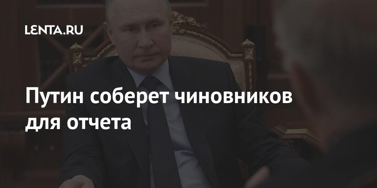 share f3bec054fa773d3522780eb5994f730c Путин соберет чиновников для отчета