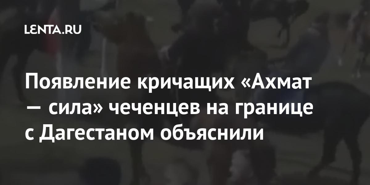 share 6351dae150a4ed3a7e0aec3b60fd1950 Появление кричащих «Ахмат — сила» чеченцев на границе с Дагестаном объяснили