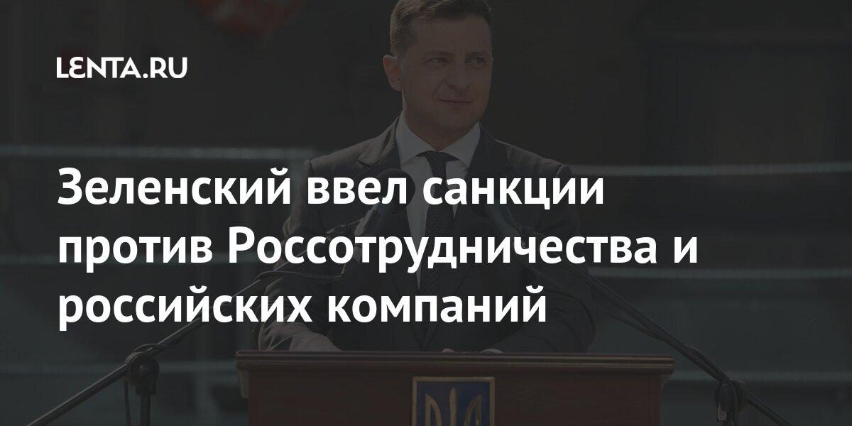 share a10180aeec54b17cbeb35f01469b305f Зеленский ввел санкции против Россотрудничества и российских компаний