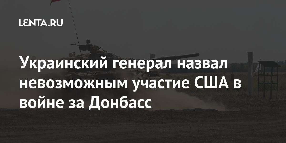 share f7aaed7d6c82dffded9284f587f31280 Украинский генерал назвал невозможным участие США в войне за Донбасс