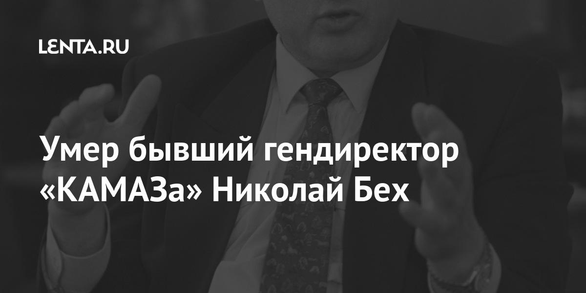 share c07e3ef458468e7d989527c7d3897aee Умер бывший гендиректор «КАМАЗа» Николай Бех