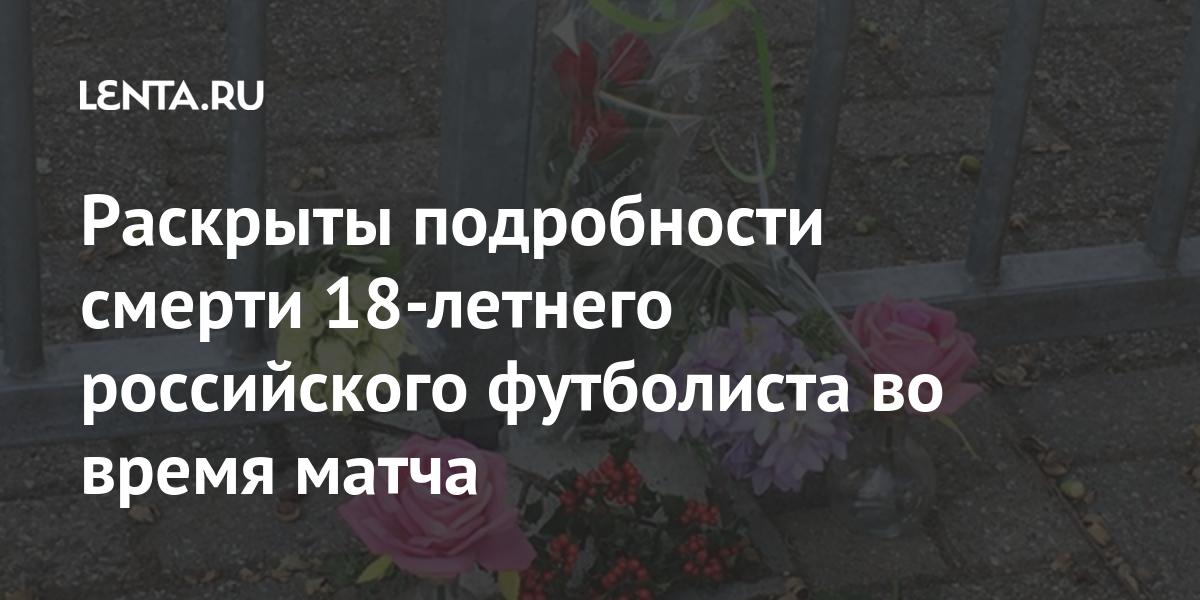 share 323914e5c559ea7dc63704f315f94dee Раскрыты подробности смерти 18-летнего российского футболиста во время матча