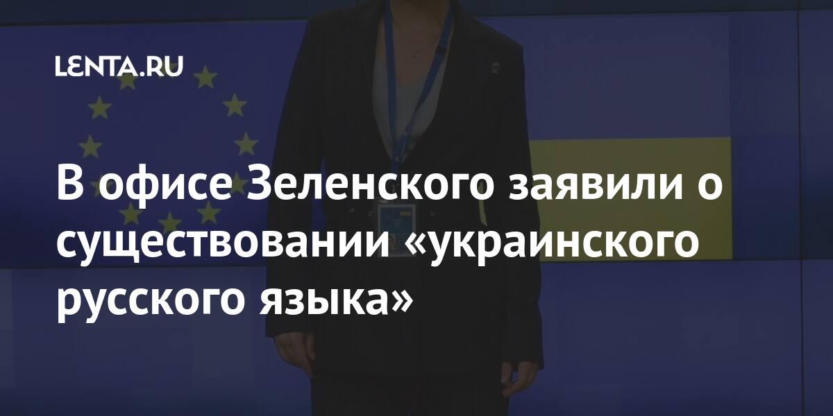 share 0027984f66fc13f21147505b72f56d7d В офисе Зеленского заявили о существовании «украинского русского языка»