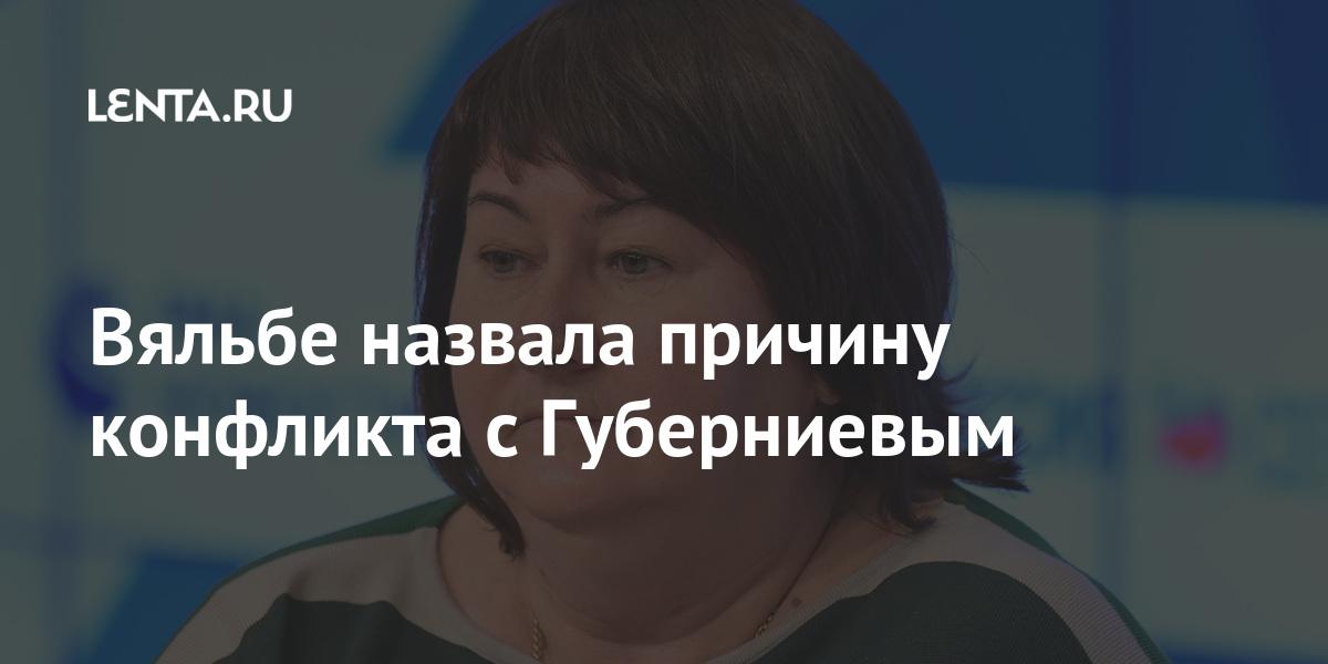 share ca8731ae4e9e25a505926f8f3a1c946b Вяльбе назвала причину конфликта с Губерниевым