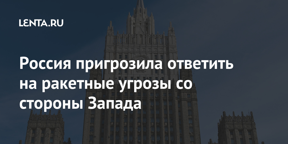 share 2fa2817c0388b9a757d5a185bc9e7a03 Россия пригрозила ответить на ракетные угрозы со стороны Запада