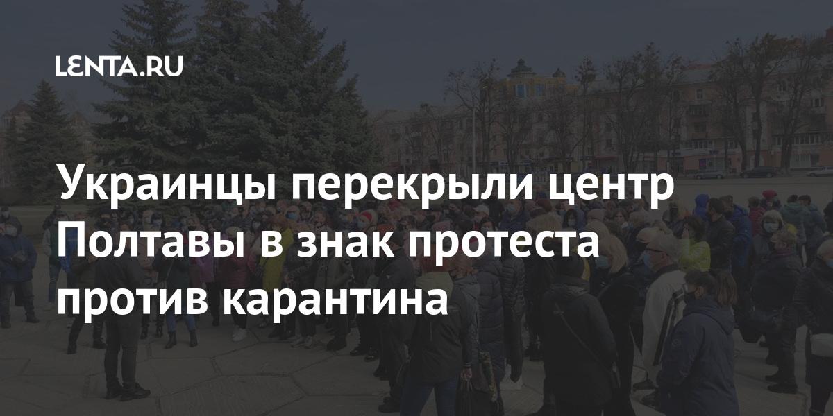 share 548308ed6675de497612d33edf445bde Украинцы перекрыли центр Полтавы в знак протеста против карантина