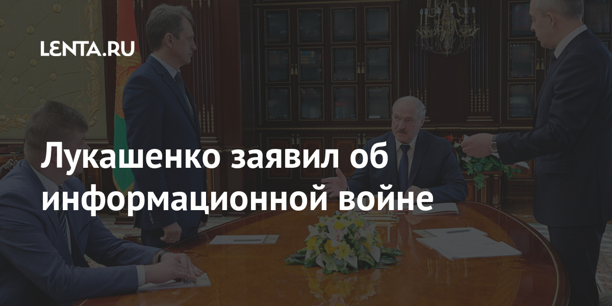 share 0e3714fe01a3658a4a73b4a04e3ba3dd Лукашенко заявил об информационной войне