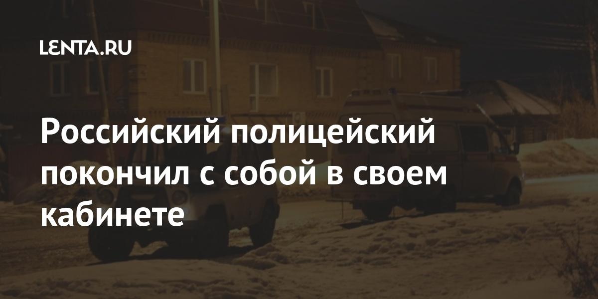 share 9889cdb4eeb36ee1bc0263f6b94a022d Российский полицейский покончил с собой в своем кабинете