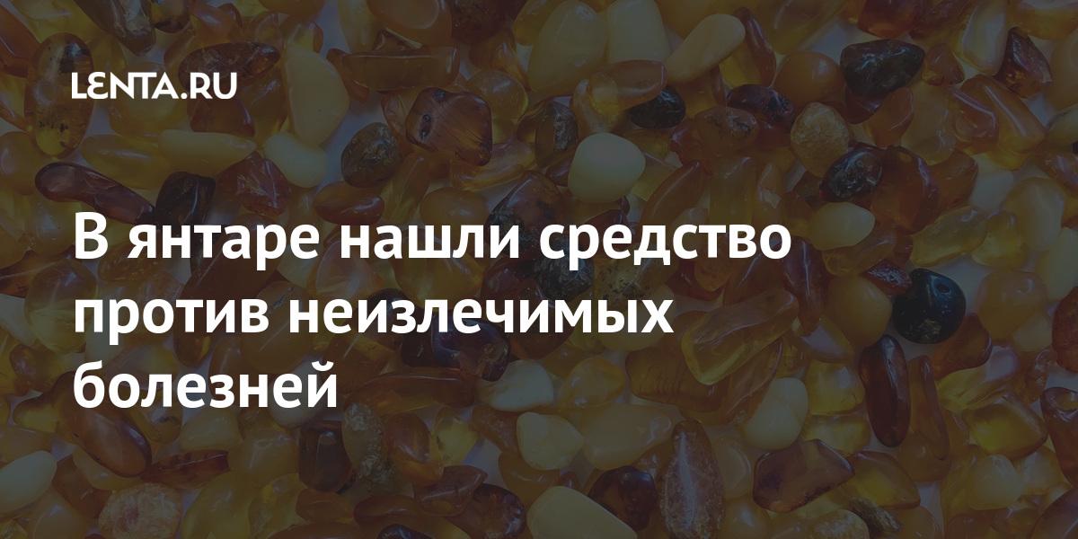 share bda4279beec0f62f611bd7761943f221 В янтаре нашли средство против неизлечимых болезней