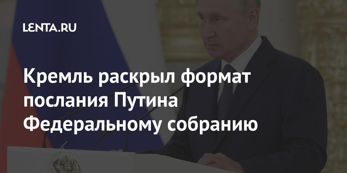 share a960879fd9e2d5c55f4b163126a1dcc0 Кремль раскрыл формат послания Путина Федеральному собранию