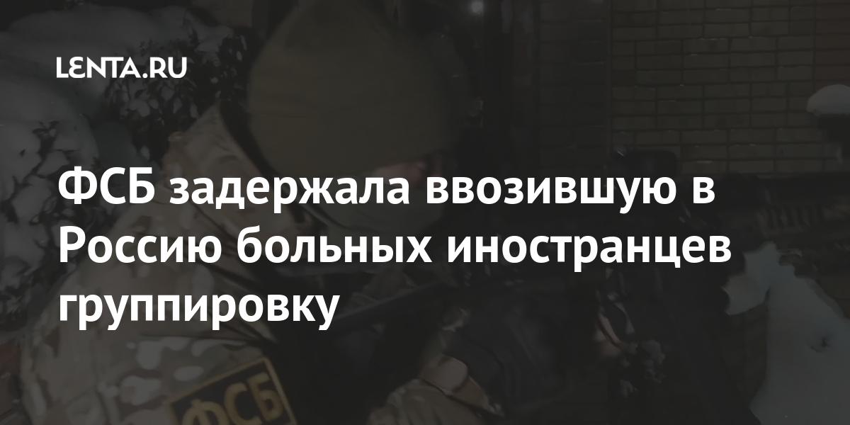 share 9a1681826797e226beaf71a20cb86b75 ФСБ задержала ввозившую в Россию больных иностранцев группировку