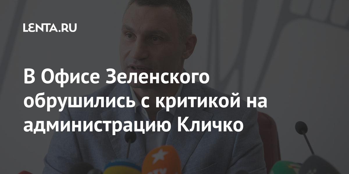 share b6d03d1db3e5e03be54afa4990427417 В Офисе Зеленского обрушились с критикой на администрацию Кличко