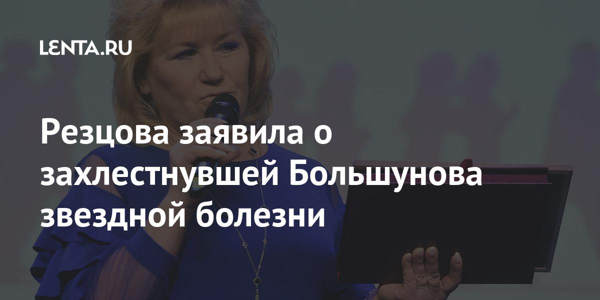 share ca006fa8a360107203686789690d1c6b Резцова заявила о захлестнувшей Большунова звездной болезни