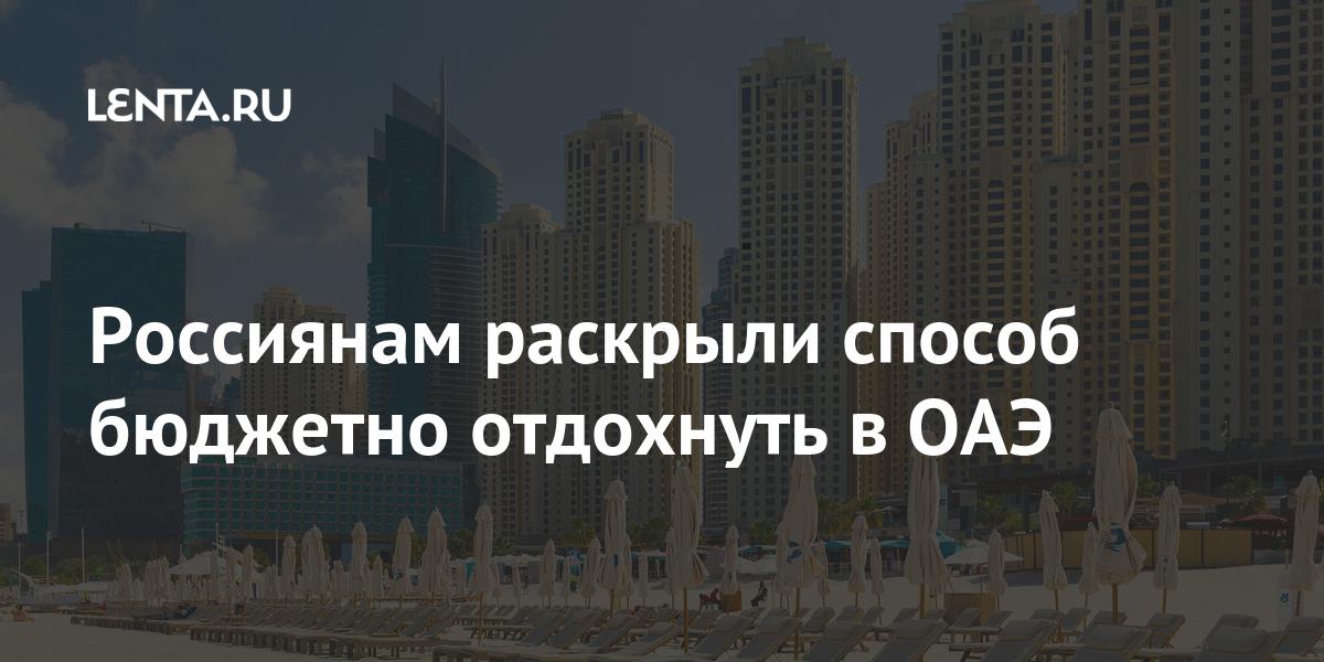 share 62996289f2fe672a1d531e3246c11b33 Россиянам раскрыли способ бюджетно отдохнуть в ОАЭ