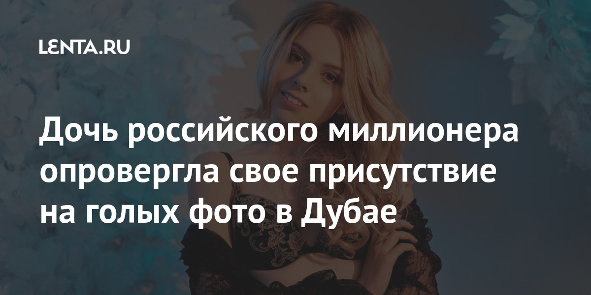 share 24673f6231bcceda0a74514d28e61ebc Дочь российского миллионера опровергла свое присутствие на голых фото в Дубае
