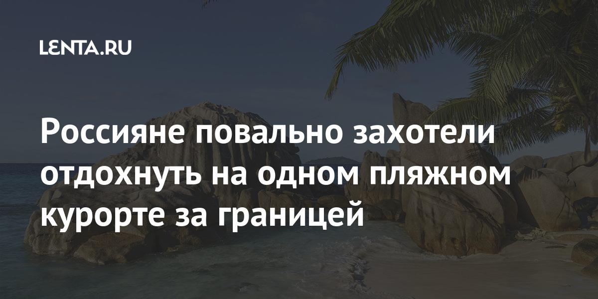share bc516ec1e993ef45d70ddaafa925b2b7 Россияне повально захотели отдохнуть на одном пляжном курорте за границей