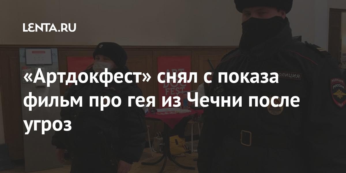 share 04e91187ab2393aac0891df146ffb46a «Артдокфест» снял с показа фильм про гея из Чечни после угроз