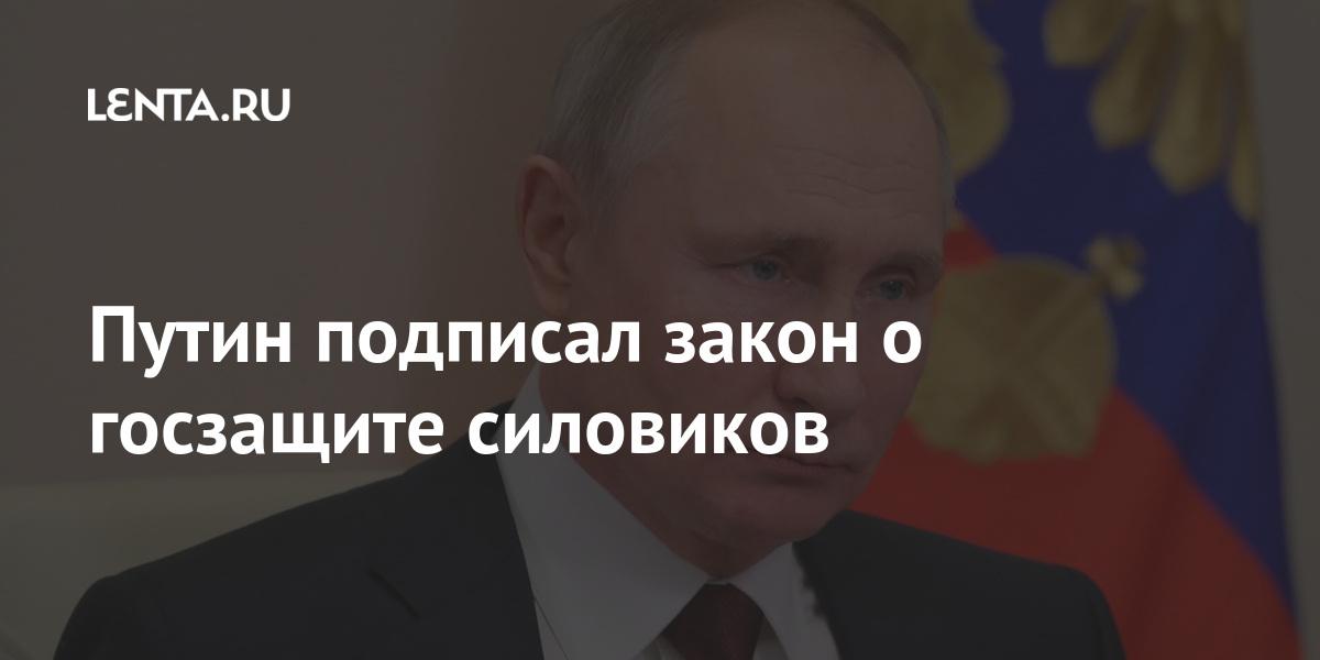share 06b30495b859a45ea4f967f5f382149c Путин подписал закон о госзащите силовиков