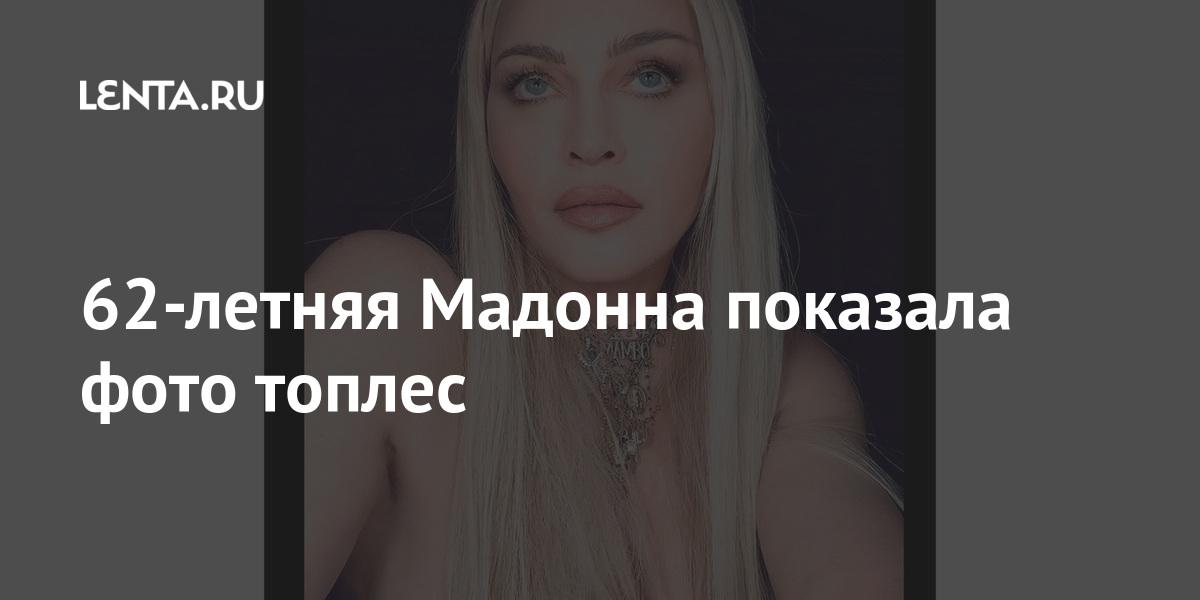 share 57b7628542b7dfe6024585fe89acd49e 62-летняя Мадонна показала фото топлес