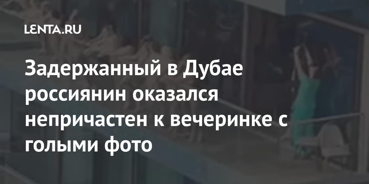 share 3477458debe1fb60eaf4255e2d23ffb5 Задержанный в Дубае россиянин оказался непричастен к вечеринке с голыми фото