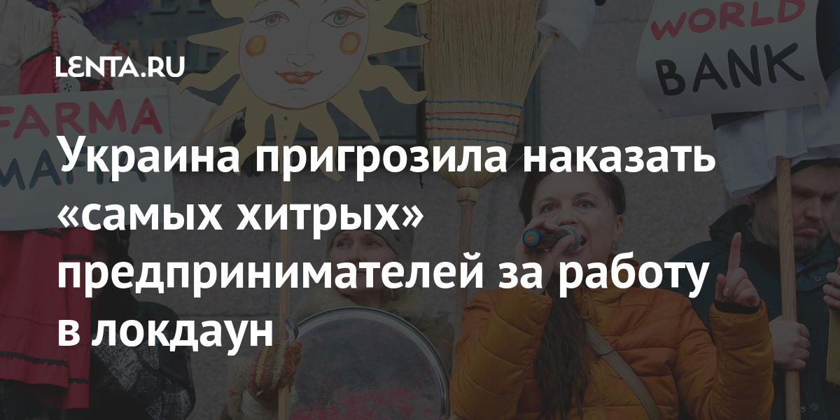 share d2a75926dcc455945ffde334cd31449b Украина пригрозила наказать «самых хитрых» предпринимателей за работу в локдаун
