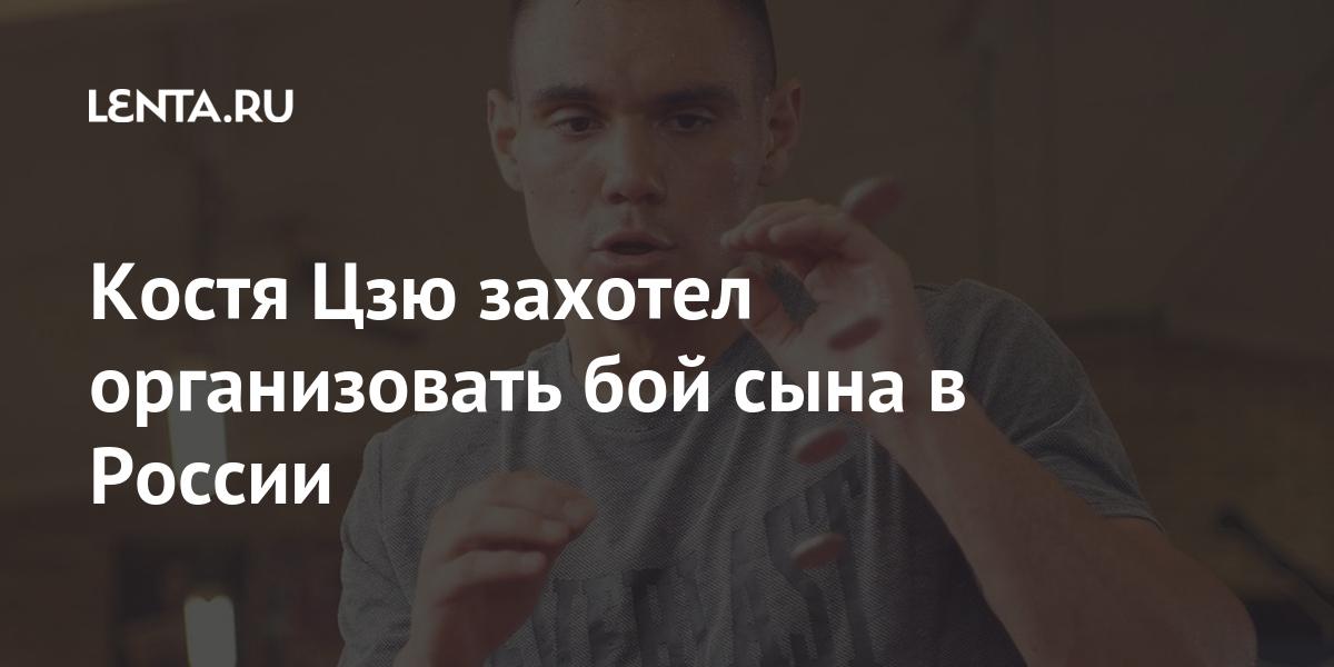 share 4a25ff9b6e9be54c73f57fff663f2b2b Костя Цзю захотел организовать бой сына в России