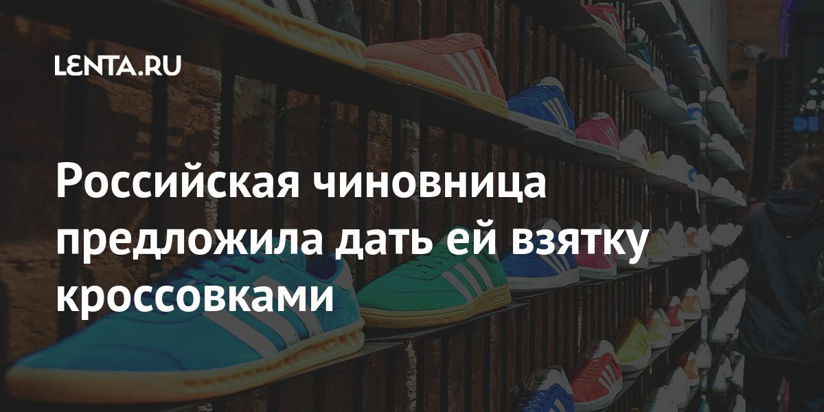 share 1106912baa587736d3ad2256c90649e3 Российская чиновница предложила дать ей взятку кроссовками