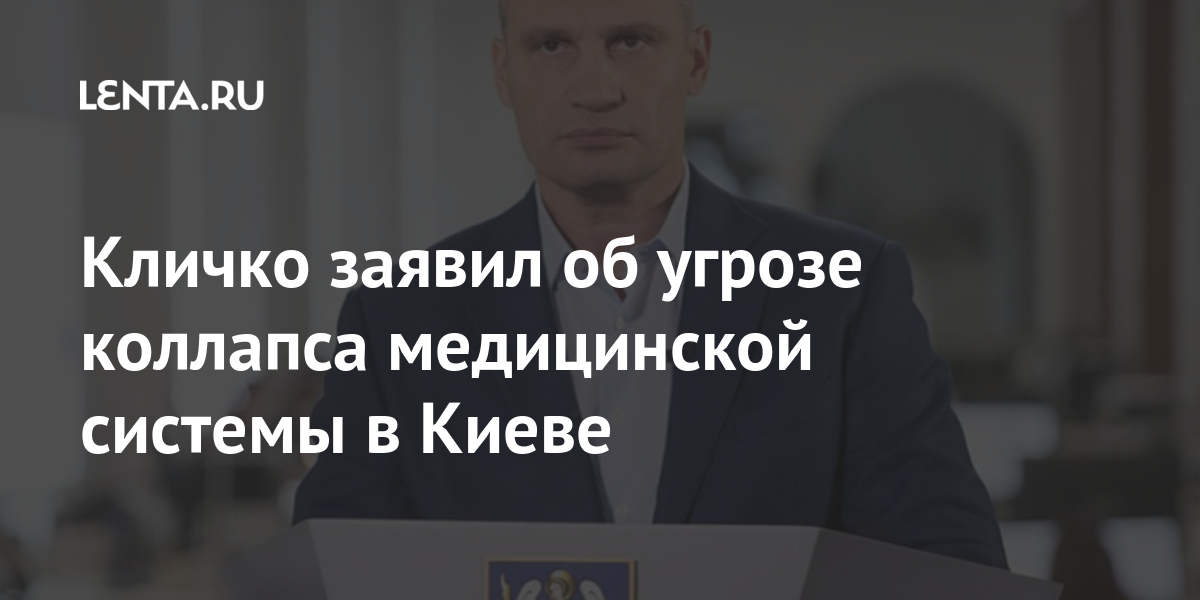 share 78d45fc63583b94188726db31836e14e Кличко заявил об угрозе коллапса медицинской системы в Киеве