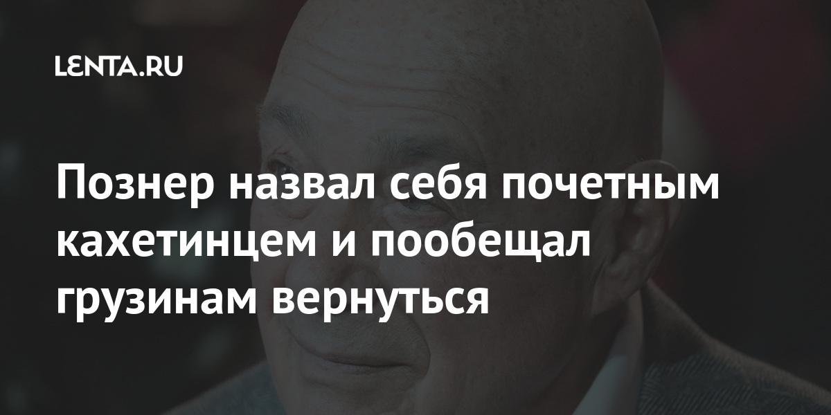 share 48c0eb59a36d76de945eb5582da0b70d Познер назвал себя почетным кахетинцем и пообещал грузинам вернуться