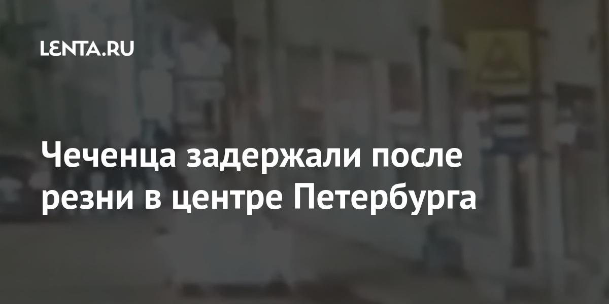 share 644719eea83caac34689e5d8899580df Чеченца задержали после резни в центре Петербурга