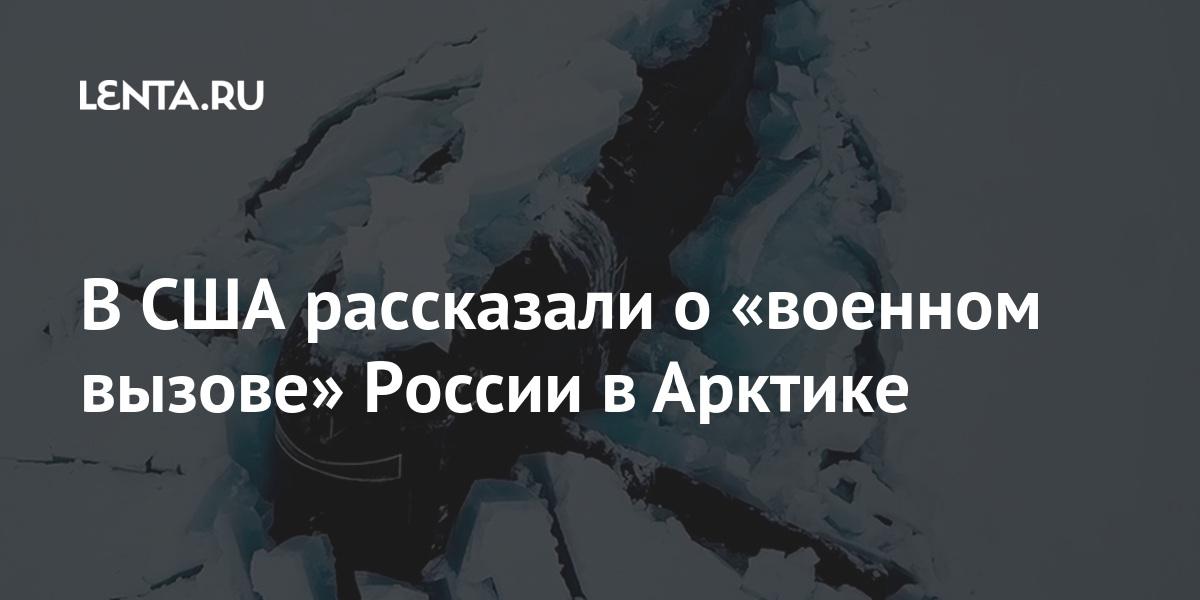 share 10fee61fdf9ad30878766f180d679f4b В США рассказали о «военном вызове» России в Арктике
