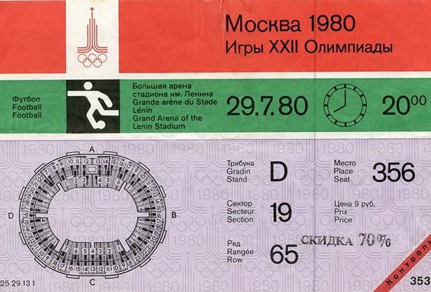 Так выглядел билет на полуфинальный матч футбольного турнира Олимпиады-80