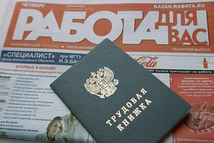 Россияне озвучили желаемый размер пособия по безработице