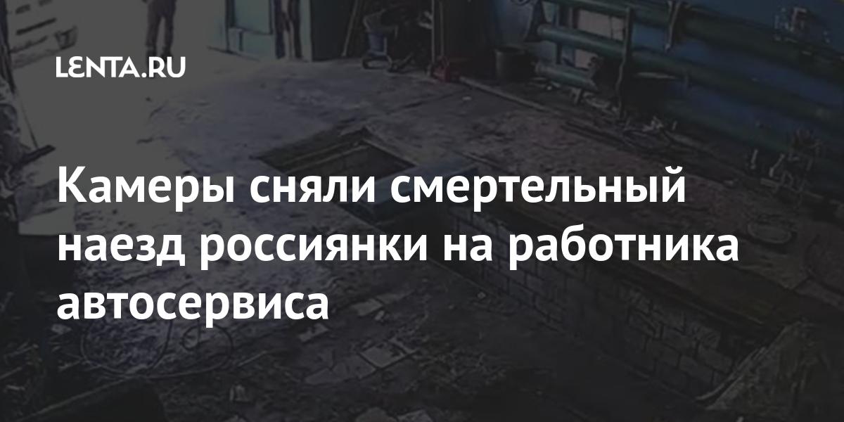 share 9e0ec69123573a0068b93c91a1231624 Камеры сняли смертельный наезд россиянки на работника автосервиса