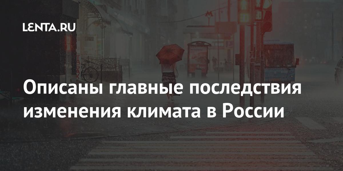 share ca8f7f138844d175f1a6c654509263ac Описаны главные последствия изменения климата в России