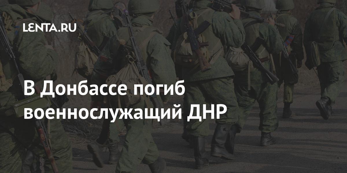В Донбассе погиб военнослужащий ДНР