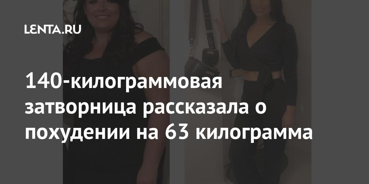 share 50624990ef7cbda7e09c6366cbac7fee 140-килограммовая затворница рассказала о похудении на 63 килограмма