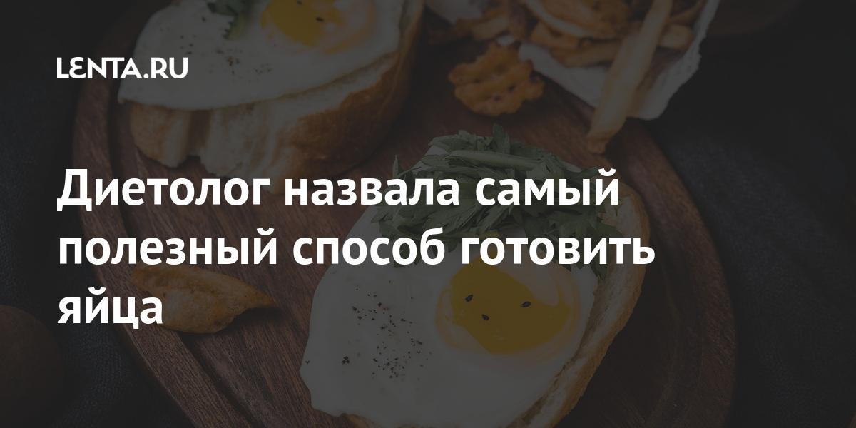 share 4f850dfa5bd72c768526f9038415c999 Диетолог назвала самый полезный способ готовить яйца