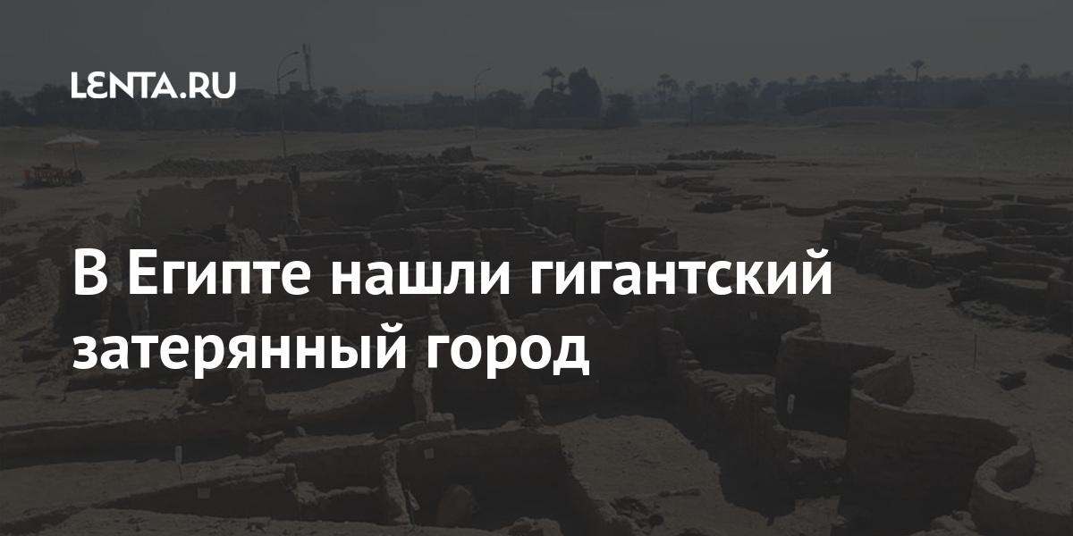 share 04ef82c7c005472f71855e60fc3246dc В Египте нашли гигантский затерянный город