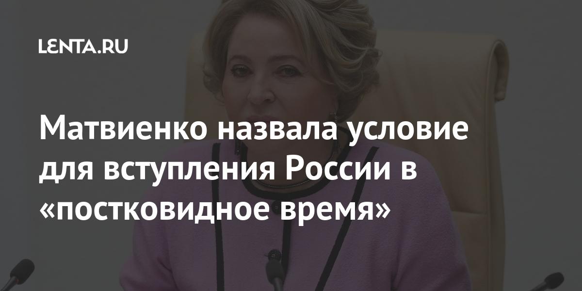 share 749a56148a309eb5f2a9138902926208 Матвиенко назвала условие для вступления России в «постковидное время»