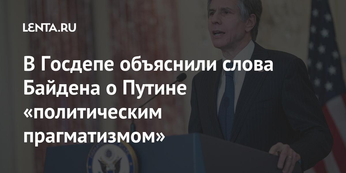 share 5b06d4f016e8053aa714611dab1aec32 В Госдепе объяснили слова Байдена о Путине «политическим прагматизмом»