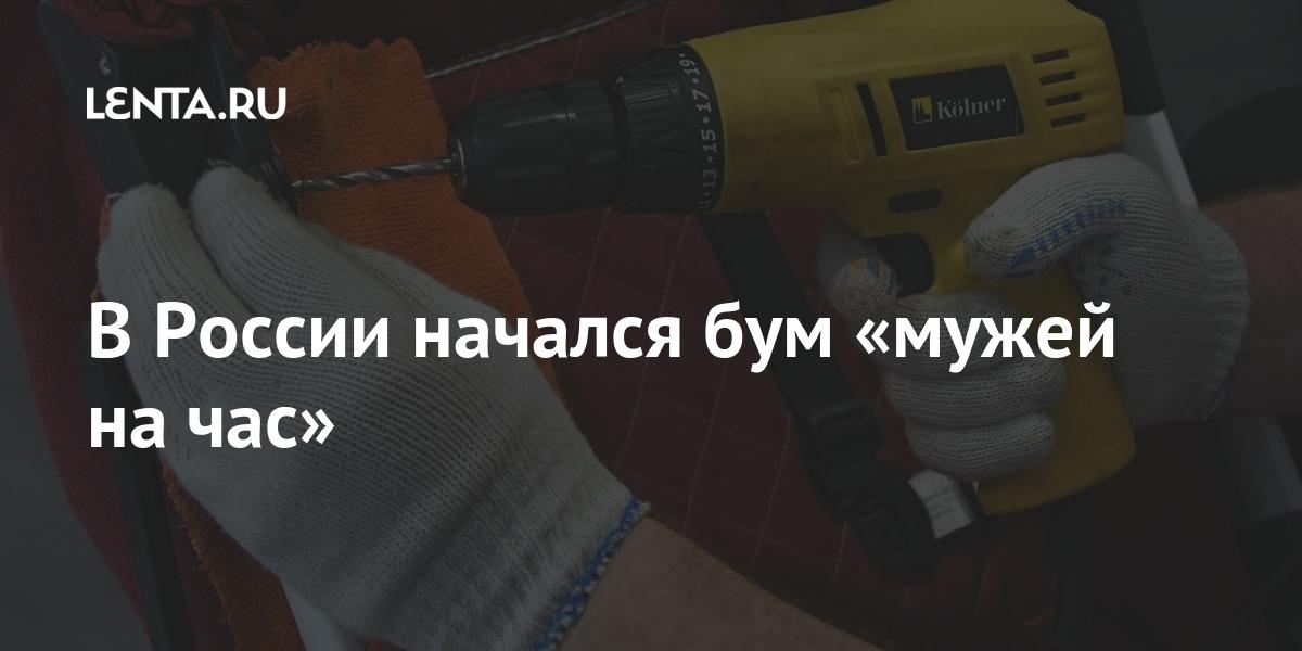 share 994cfd6be581820f979f7b9bad827f6a В России начался бум «мужей на час»