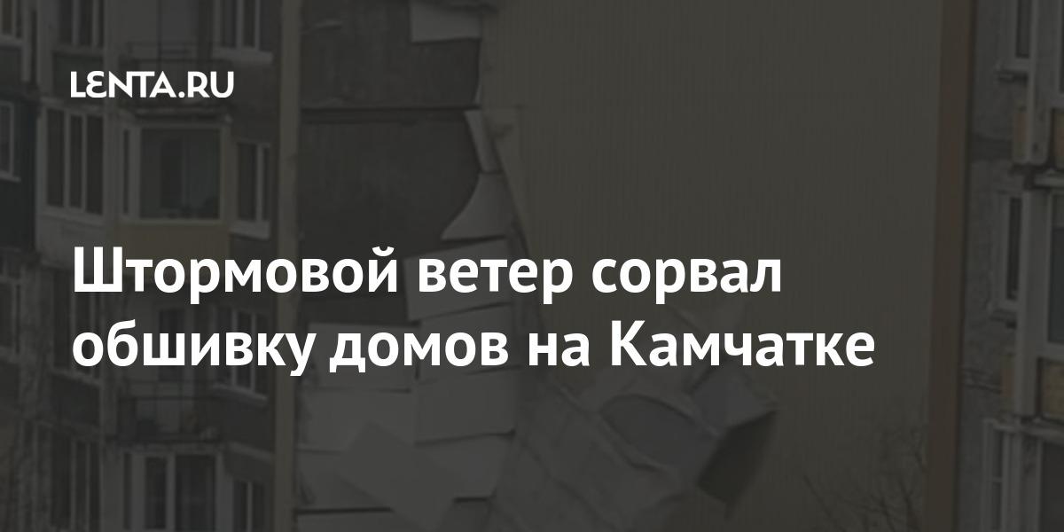 share b79b9f80967a366e8e60d79c71e8b56a Штормовой ветер сорвал обшивку домов на Камчатке