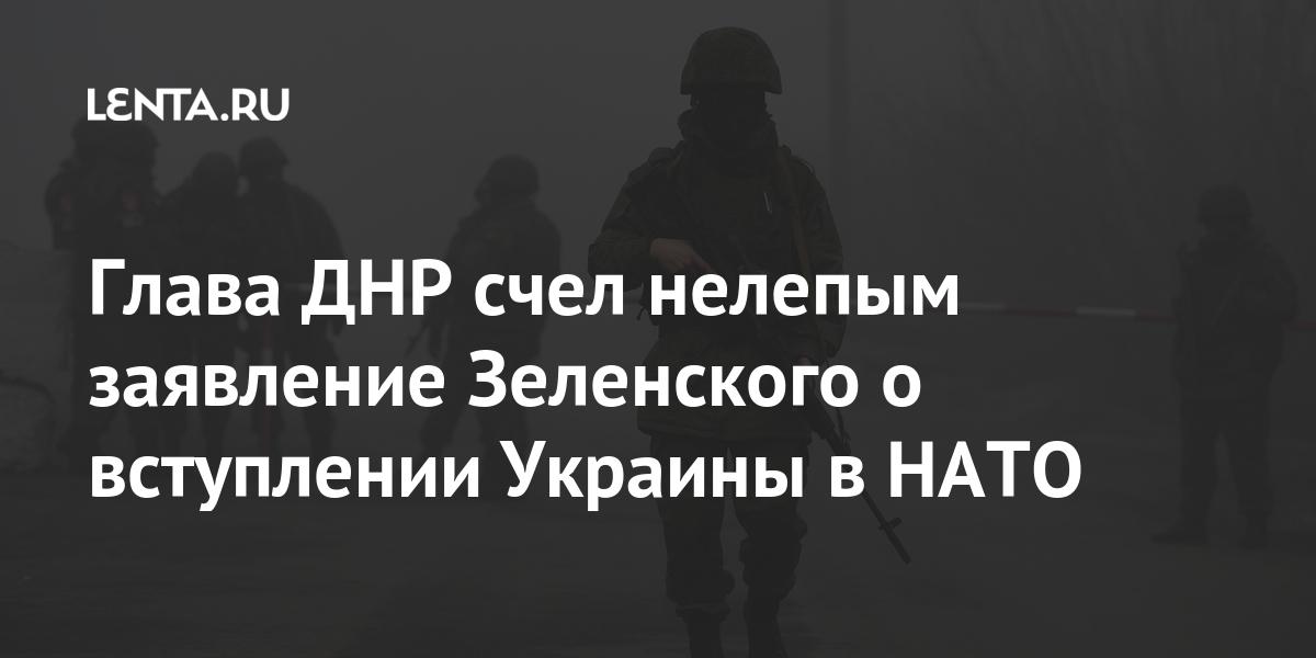 share d6ea3313cc88f7582b05d9360b30954e Глава ДНР счел нелепым заявление Зеленского о вступлении Украины в НАТО