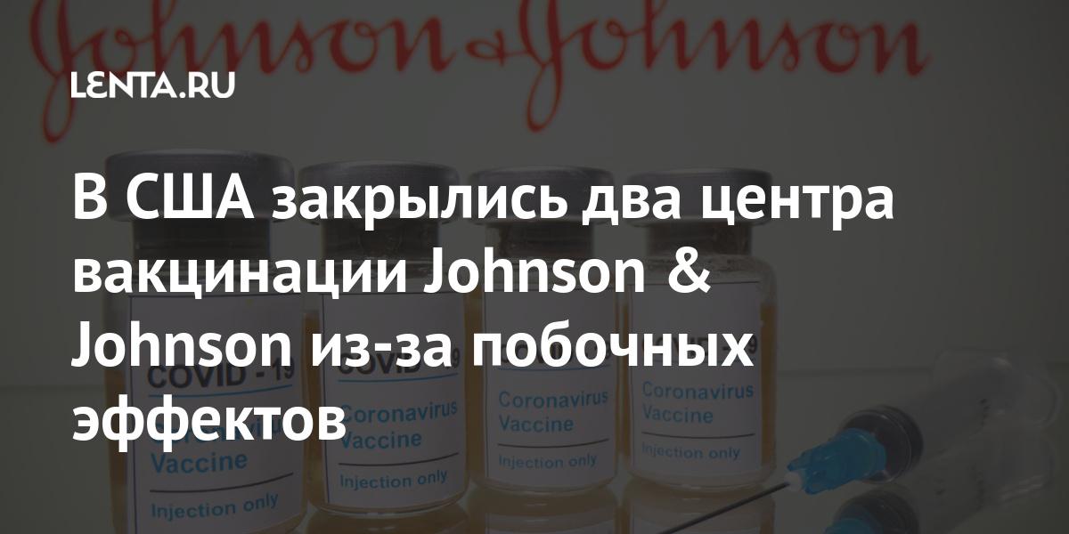share 5458d300aa18f4b58b5d715aa8eb900e В США закрылись два центра вакцинации Johnson & Johnson из-за побочных эффектов
