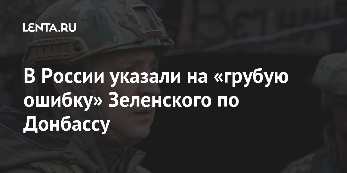 share c5b1fe19e6119f67f48215e3f056c6be В России указали на «грубую ошибку» Зеленского по Донбассу